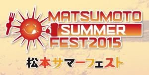 松本サマーフェスト2015