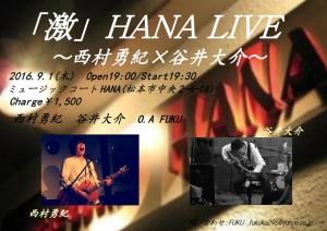 激HANA LIVE